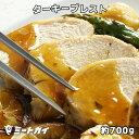 ターキーブレスト (七面鳥のムネ肉) 約700g アメリカ産 大きな胸肉 サンクスギビング/クリスマスホームパーティに♪ -T080