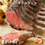 ラム肉 ラムチョップ ブロック ニュージーランド産 WAKANUIスプリングラム フレンチラムラック (1ラック+ラムラブスパイスミックス付)ラム肉/羊肉かたまり ラムラブスパイスミックス付 NZ産極上ラムラック♪調理セット -L016