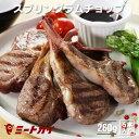 北海道 千歳ラム工房 生ラムランプ(焼肉用)300g