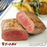 ラム肉 ショートロイン(ロース芯) ブロック 約200g×2本 ニュージーランド産 ステーキやローストラム、ジンギスカンにどうぞ!-L002a
