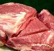 ラム(仔羊・羊肉)肩肉 ブロック(ラムショルダー丸々★ラム肉かたまり) ジンギスカン鍋やステーキ肉にも最適!ラム肉業務用サイズ【YDKG-tk】
