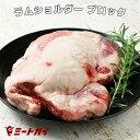 (期間限定!20%OFF) ラム肉 ショルダー ブロック 約...