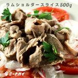 ラム肉 肩肉 スライス たっぷり500g入り/ラム ショルダー(ジンギスカン鍋・ラム肉焼肉用)焼き肉-L011