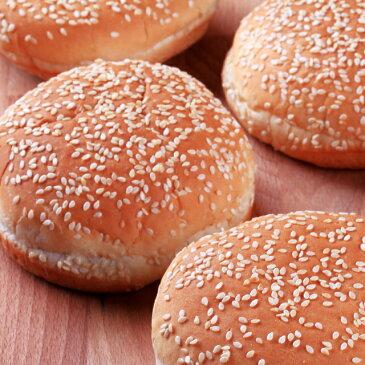 ハンバーガー用パン 冷凍バンズ(4個)