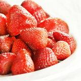 冷凍ストロベリー(冷凍イチゴ/ホール)無加糖【アメリカ産】【冷凍フルーツ】 -R002