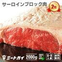 【送料無料】ステーキ肉 オーストラリア産 サーロインブロック 約2kg 塊肉/ステーキやローストビーフに!牛肉・赤身☆オージービーフ・冷蔵肉 バーベキュー BBQ -B100