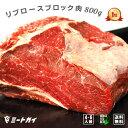 【送料無料】塊肉 ステーキ肉 リブロースブロック 800gサイズ!ローストビーフや厚切りステーキ肉に!