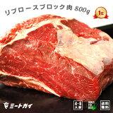 【送料無料】塊肉 ステーキ肉 リブロースブロック 800gサイズ!ローストビーフや厚切りステーキ肉に! ビーフ グラスフェッド 牛肉 牧草牛 リブロースお中元 お歳暮 免疫力 備蓄に BBQ 肉 BBQ食材 バーベキュー-B108