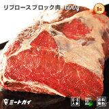 ステーキ肉 リブロース ブロック 1.6kg (送料無料) 赤身 大きなローストビーフ用に最適♪ 焼肉・厚切りステーキ!グラスフェッドビーフ 牛肉ブロック 肉問屋 冷蔵肉≪雑誌掲載商品≫ 免疫力-B108a