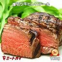 (期間限定!40%OFF)ステーキ肉 厚切り牛ヒレステーキ 180g(フィレミニヨン)グラスフェッドビーフ(牧草飼育牛肉・牧草肉・牛肉) フィレステーキ -B106a・・・