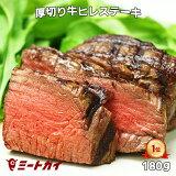 ステーキ肉 厚切り牛ヒレステーキ 180g(フィレミニヨン)グラスフェッドビーフ(牧草飼育牛肉・牧草肉・牛肉) フィレステーキ -B106a