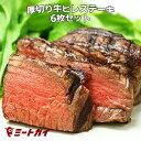 ステーキ肉 フィレミニヨン(牛ヒレステーキ) 1枚約180g×6枚(約1kg) ステーキ肉お得さ福袋級!グラスフェッドビーフ(牧草飼育牛肉・牧草牛) -SET112・・・