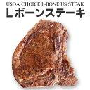 ステーキ肉 アメリカ産骨付きサーロインステーキ/Lボーン1ポンドステーキ US産骨付き牛肉/Tボーンステーキのお手軽サイズ USDAチョイス 450g _USB460 - ミートガイ