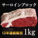 【あす楽】ステーキ肉 サーロインブロック1kg!ローストビーフや厚切り...