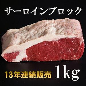 【あす楽】ステーキ肉 サーロ...