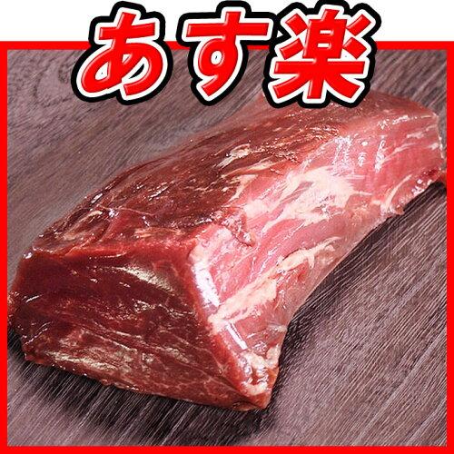 牛ヒレブロック 500gサイズ(牛フィレ肉かたまり)牛肉ステーキ最高級部位!塊肉で焼...