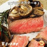 (期間限定!899円)超厚切りリブアイステーキ/牛肉/リブロースステーキ/グラスフェッドビーフ/ビーフステーキ/オージービーフ 牧草牛 焼肉 BBQ-B109