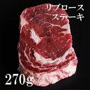 【あす楽】ステーキ肉 270g 超!厚切りリブアイステーキ ...
