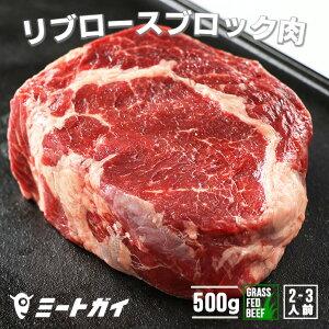 ステーキ肉 リブロースブロック 500gサイズ! ローストビーフや厚切りステーキ肉に!オージービーフ キューブロール 牧草牛 牛肉 -B801