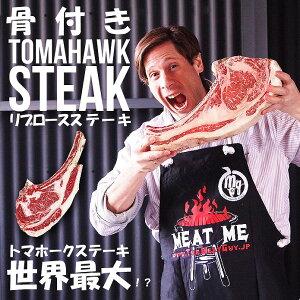 【送料無料】【MRB】骨付リブロースステーキ 1本約2kg トマホークステーキ カット/ブロック...