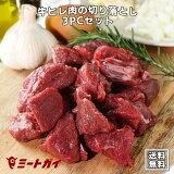 【送料無料】訳あり 牛ヒレ肉の切り落とし 250g × 3パックセット 牛肉フィレ(テンダーロイン) 切り落とし/わけあり グラスフェッドビーフ(牧草牛肉) -SET220