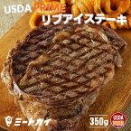 USDAプライム リブアイステーキ 350g ステーキ 肉 BBQ アメリカン アメリカ政府認証!最高峰のビーフステーキ -USB710
