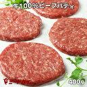 ハンバーガーパティ【無添加】牛肉100%ビーフパティ 4枚(