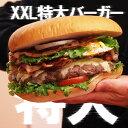 びっくり仰天!サイズ★特大・手作りハンバーガーセット【パウンダー】2個セット/びっくりサイ...