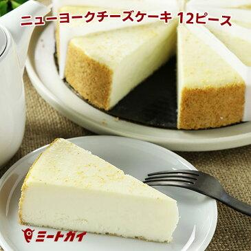 ニューヨークチーズケーキ プレーン (直径約20cm/12ピースカット済み) ホールケーキ ブルックリン ≪本格・本場の冷凍ケーキ/業務用≫ -SW001