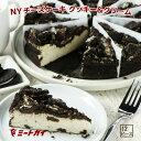 (送料無料)ニューヨークチーズケーキ クッキー&クリーム (直径約20cm/12ピースカット済み) ホールケーキ チョコ・オレオクッキーがたっぷり!誕生日に!Brooklyn Cheese Cake♪≪本格・本場の冷凍ケーキ/業務用≫ -SW002 1
