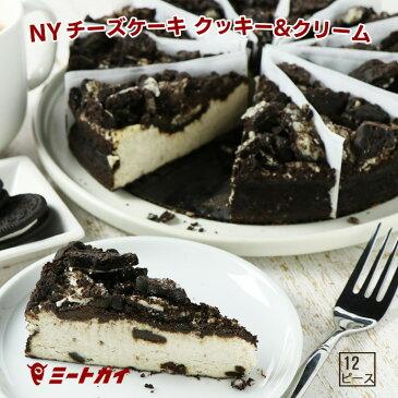 (送料無料)ニューヨークチーズケーキ クッキー&クリーム (直径約20cm/12ピースカット済み) ホールケーキ チョコ・オレオクッキーがたっぷり!誕生日に!Brooklyn Cheese Cake♪≪本格・本場の冷凍ケーキ/業務用≫ -SW002