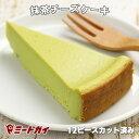抹茶チーズケーキ (直径約22cm/12ピースカット済み) ホールケーキ ティータイムや来客時にどうぞ 食べる分だけ取り出せる♪ 業務用サイズ -SW003 その1