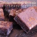 チョコレートブラウニー 単品1個誕生日やバレンタインに♪ 【YDKG-tk】【smtb-tk】
