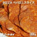ポークペパロニスライス 業務用サイズ1kg(ピザ用ペパロニ)...