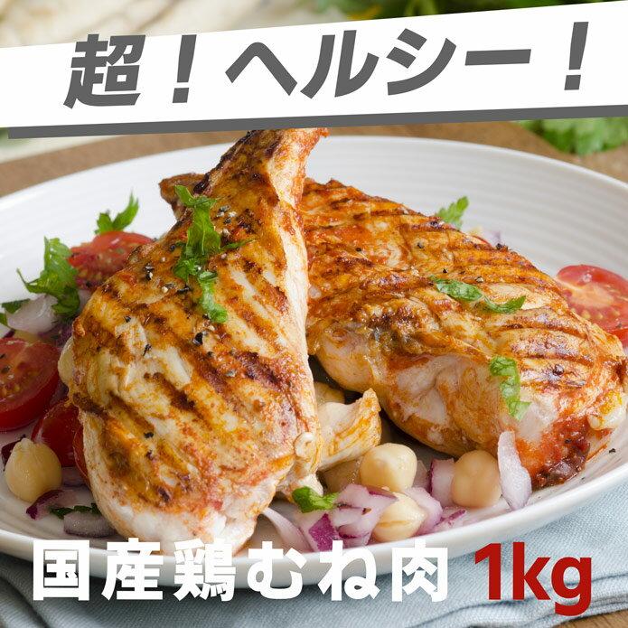 【国産銘柄鶏】錦爽鶏のムネ肉 (きんそうどり) 1kg チキン 大容量 国産 鶏肉 ヘルシー -C101画像