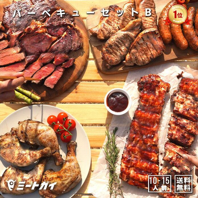 バーベキューセットB 合計4.6kg(10人前)〜!究極のバーベキュー肉(洋風焼肉セット・BBQセット/ブロック肉、生ソーセージ、BBQソースなど)お得さ福袋級!-SET101画像