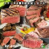 グラスフェッドビーフ ステーキ肉 4種類8枚お試しセット!(スパイスのおまけ付きのおためし価格)牛肉ステーキ!!お得さ福袋級! -SET104