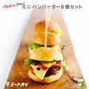 ミニハンバーガーセット /ミニバーガー Sliderスライダ