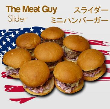 【あす楽】ミニハンバーガーセット /ミニバーガー Sliderスライダー 8個セット 小さいハンバーガー-SET107