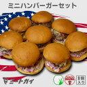 ミニハンバーガーセット /ミニバーガー Sliderスライダー 8個セット 小さいハンバーガー-SET107