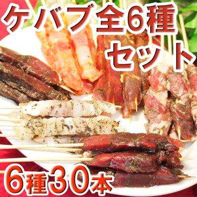 バーベキュー材料としてもオススメ!ケバブセット6種類(ワニ、牛、豚、羊、らくだ肉、カンガル...