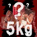 肉セット サプライズなお肉や、訳ありも入って5kg分!-SET204