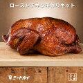 ★ローストチキン手作りキットレシピ付♪【丸鶏・ポップアップタイマー・スタッフィング】
