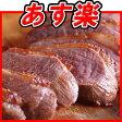 マグレカナール 鴨ロース 胸肉 フィレド カナール タックブレスト 鴨肉 フォアグラ【あすらく対象をご確認下さい】