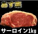 サーロインブロック1kg ブロック肉★ローストビーフや厚切りステーキにどうぞ!冷蔵肉【asrk_ninki_item】【あす楽対応】【あすらく対象をご確認下さい】