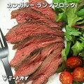 カンガルー肉ランプブロック