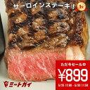 (期間限定!899円)ステーキ...