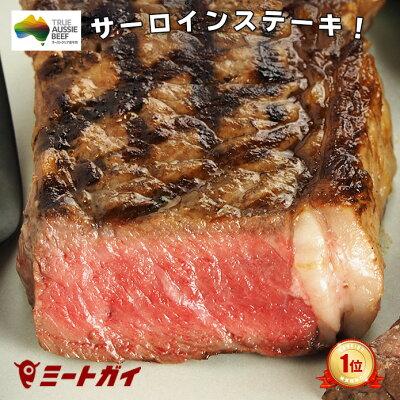 ステーキ肉 270g 厚切りサーロインステーキ 赤身 グラスフェッドビーフ 牧草牛 牛肉 極厚ステーキを召し上がれ! ステーキ 肉 バーベキュー BBQ 焼肉 オージー・ビーフ 父の日にも-B102