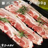 豚バラ肉 ブロック 約800g 豚肉ばら 三枚肉 サムギョプサル 豚の角煮やローストに♪ -P113