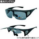 オーバーサングラス 跳ね上げ式 スポーツサングラス 偏光 オーバーグラス 偏光サングラス アウトドア メンズサングラス 眼鏡の上から装着 ケース付 2
